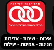 אינסטלטור מחויב לאמנת השירות בישראל
